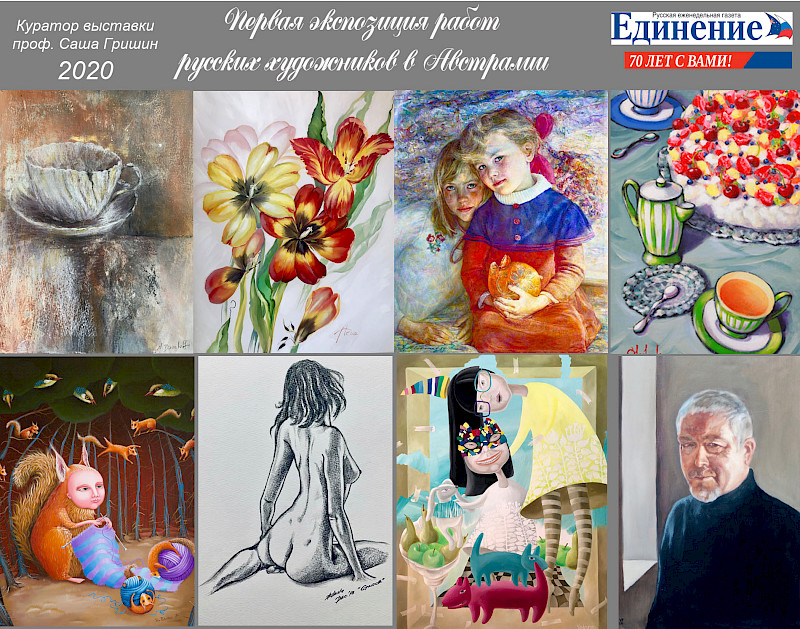 Exhibition of works by Russian-speaking artists of Australia - 2020