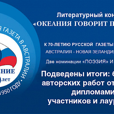 "The winners of the literary competition ""Oceania Speaks Russian"" are announced"