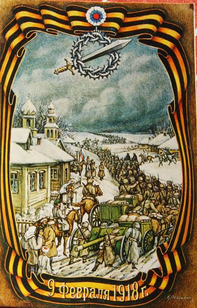 открытка в память Первого кубанского похода Добровольческой армии. 1918 г.