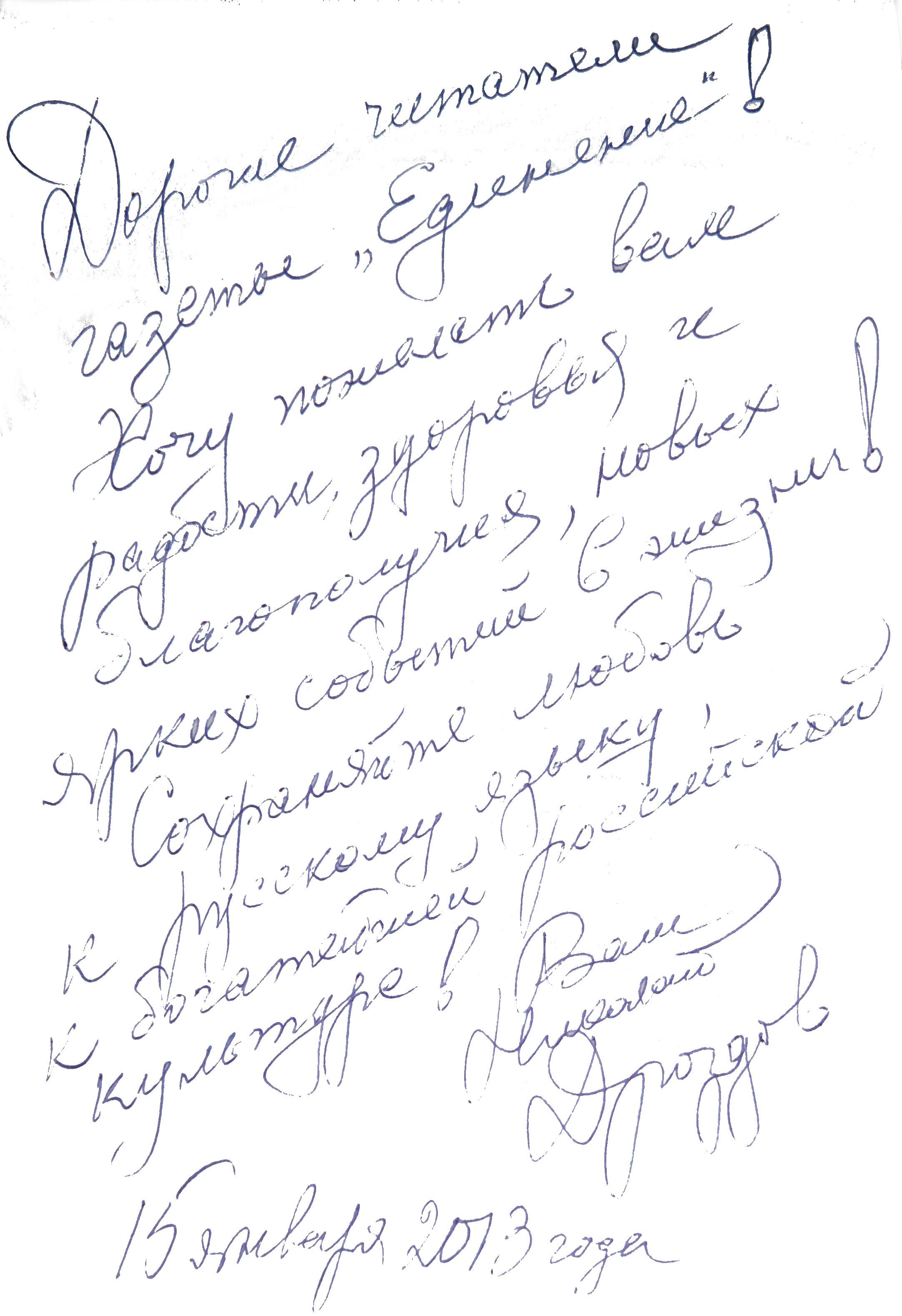Пожелания Н.Дроздова читателям газеты