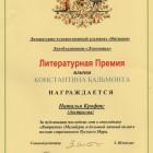 литературная премия имени Константина Бальмонта