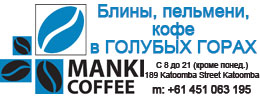 MankiCoffee