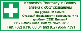 Kennedy's Pharmacy in Botany
