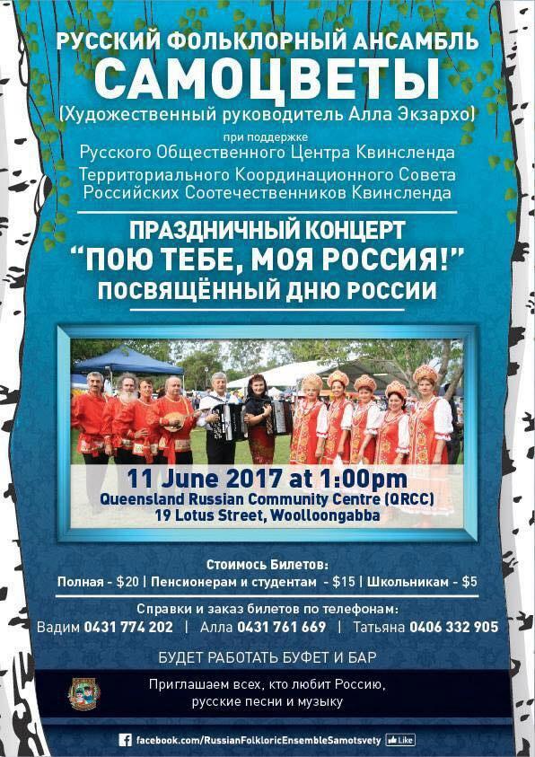 Концерт к дню россии 2017 билеты карабиха музей некрасова официальный сайт цена билета